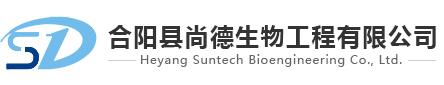 合阳县尚德生物工程有限公司